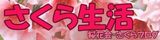 さくら生活 桜花会・さくらブログ